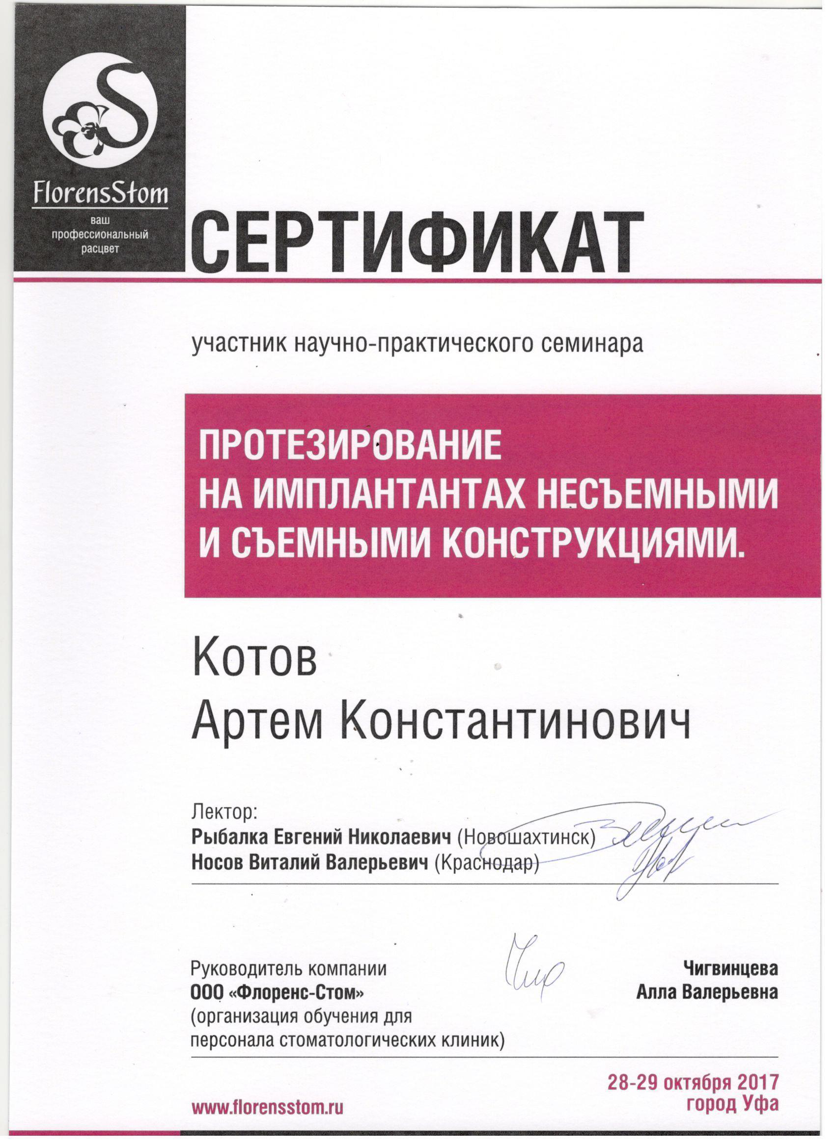 Артем Котов | OK.RU | 2338x1700