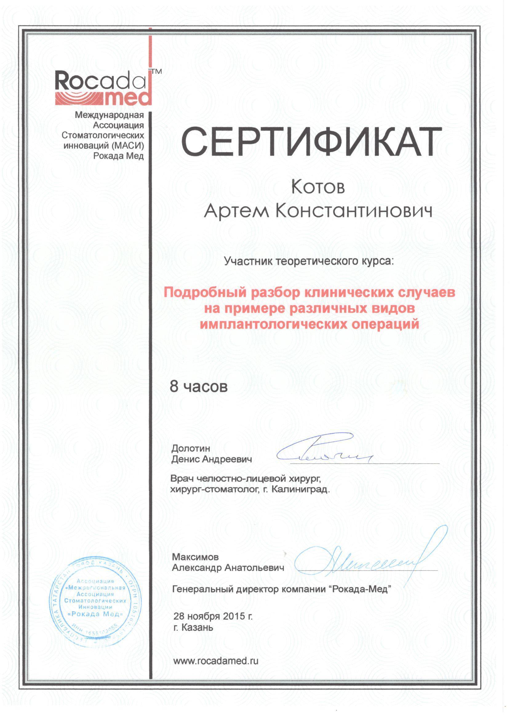 Артем Котов | ВКонтакте | 2338x1700